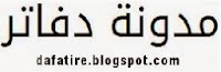 dafatir -dafatire-tarbawiyat - تربويات-dafatir tarbawiyat-tarbawiyat dafatir - مدونة دفاتر