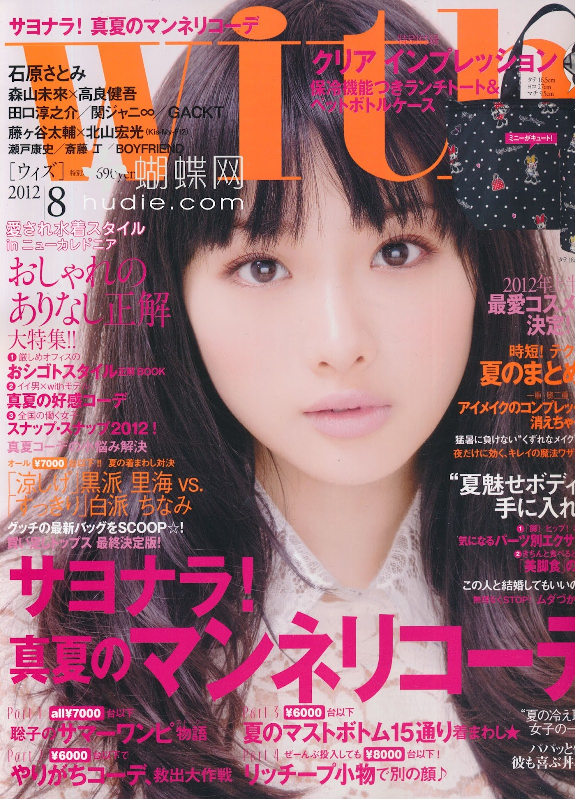 with magazine scans august 2012