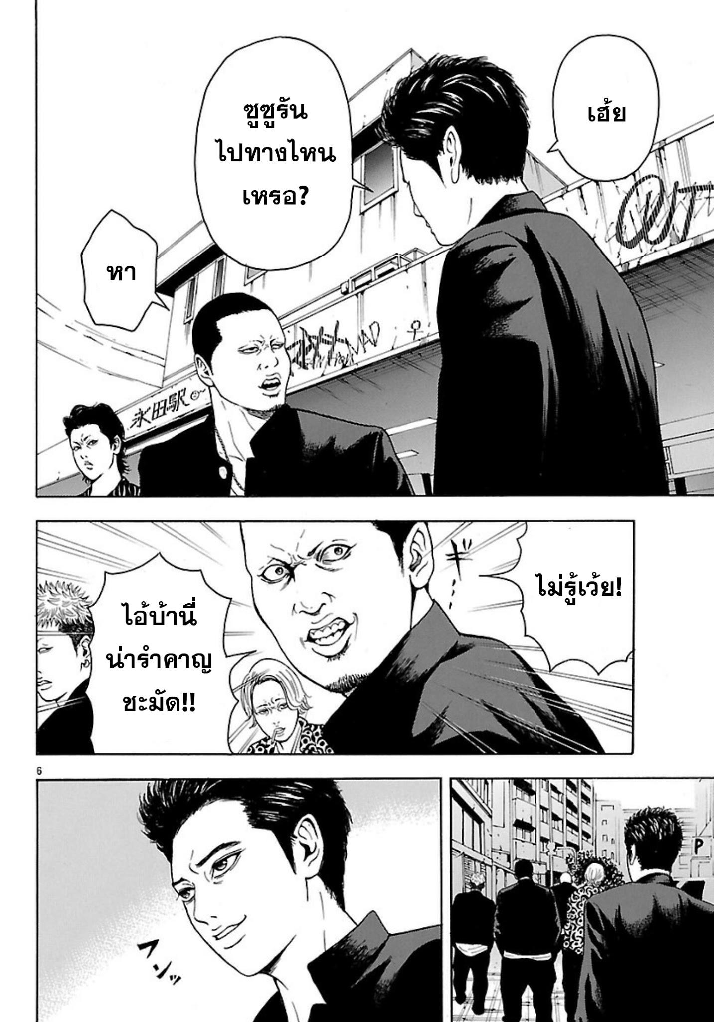 Crows Explode ตอนที่ 1 TH แปลไทย