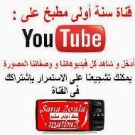 قناة سنة أولى مطبخ على You Tube