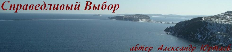 Справедливый Выбор - Тихая, Первомайка, Владивосток!