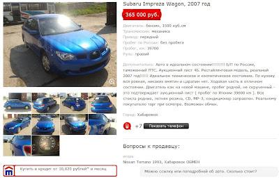 """Блок """"Купить в кредит"""" на сайте drom.ru"""