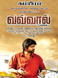 Vawval Pasanga (2012) Watch Online Free Tamil Movie