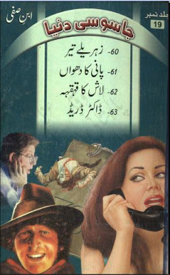 Jasoosi dunia by Ibne Safi Complete Set Part 19 (Fareedi Series).