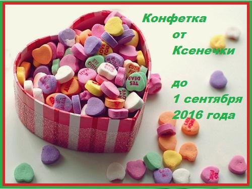Конфета от Ксенечки.