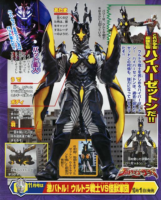 Ultraman Saga's Baddie: Hyper Zetton