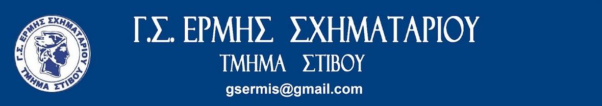 Γ.Σ. ΕΡΜΗΣ ΣΧΗΜΑΤΑΡΙΟΥ - ΣΤΙΒΟΣ