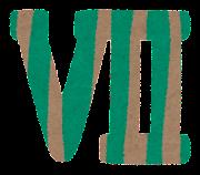 ローマ数字のイラスト文字「7」