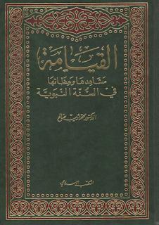 حمل كتاب القيامة مشاهدها وعظاتها في السنة النبوية - محمد أديب صالح