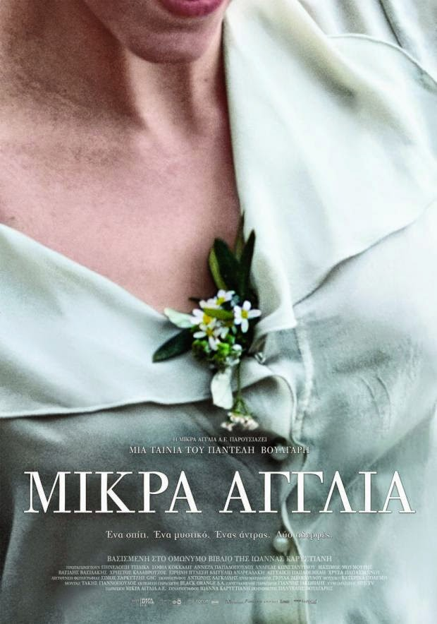 Mikra Anglia - Μικρά Αγγλία (2013) ταινιες online seires xrysoi greek subs