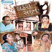 Lafra Sadan Gujarati Natak