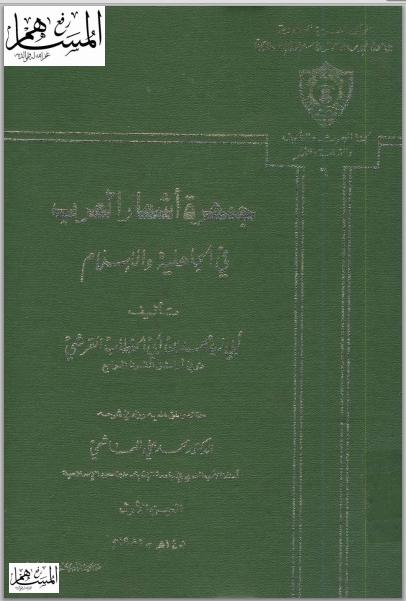 جمهرة أشعار العرب في الجاهلية والإسلام - أبو زيد محمد بن أبي الخطاب القرشي pdf