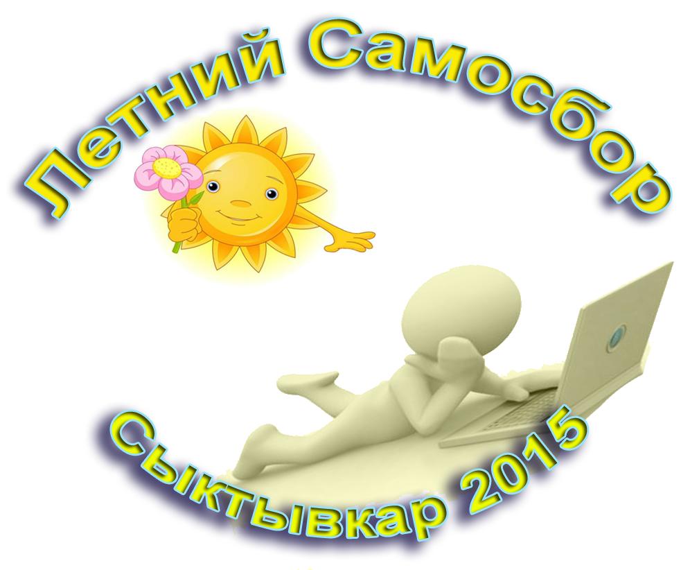 Летний Самосбор-2015