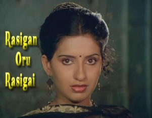 Watch Rasigan Oru Rasigai (1986) Tamil Movie Online