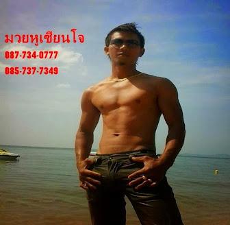 มวยหูเซียนโจ 7 สี มือ 1 ของเมืองไทย