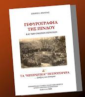 ΓΕΦΥΡΟΓΡΑΦΙΑ ΤΗΣ ΠΙΝΔΟΥ - Δ΄