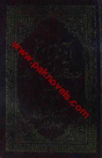 Aaena e Tareekh by Mukhtar Ahmad Awaisi