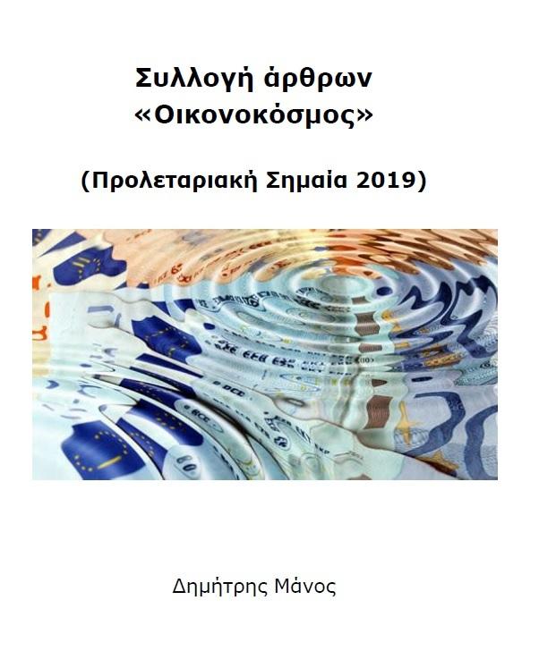 """Συλλογή άρθρων """"Οικονοκόσμος"""" (Προλεταριακή Σημαία 2019)"""