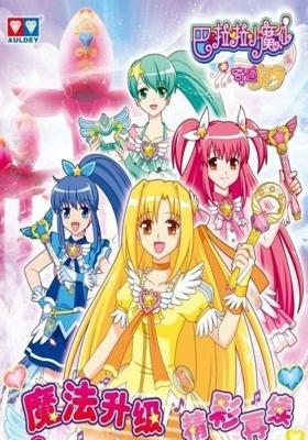 Balala The Fairies 2