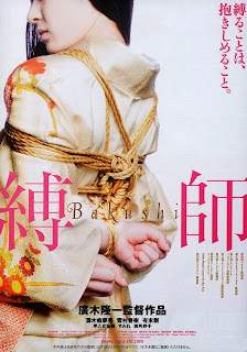 Bakushi: The Incredible Lives of Rope-Masters 2007