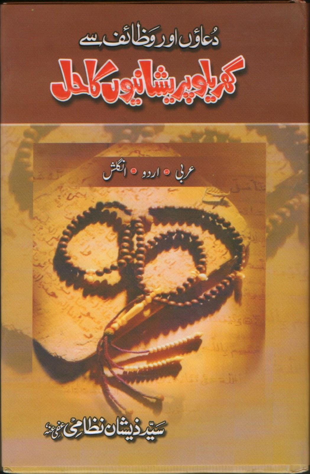 Dhaaro Online Book Shop Kala Jadu Jinnat Asayb Ilaj Rad - Congok.Com