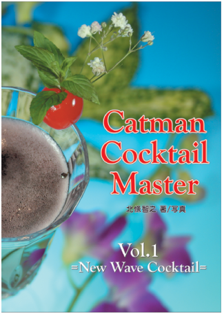 Catman Cocktail Master Vol.1