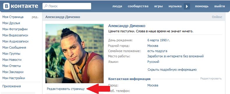 аватарки на страницу в контакте: