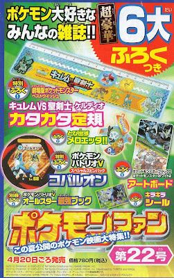 Pokemon Fan Vol.22 Shougakukan