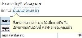 ขั้นตอนการสมัครสมาชิก PayPal ธนาคารออนไลน์