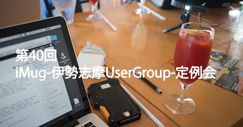 第40回『iMug-伊勢志摩UserGroup-定例会』に行ってきた