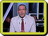 برنامج على هوى مصر مع خالد صلاح حلقة يوم الأربعاء 26-10-2016