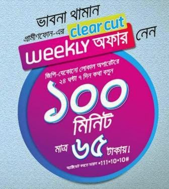 Grameenphone-Any-Operator-100Min-Talktime-65TK