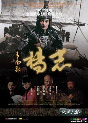 Dương Chí (2002) - THVL1 Online