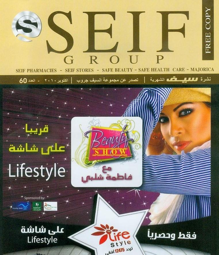 غلاف برنامج بيوتى شو مجلة سيف التابعة لسلسلة صيدليات سيف العدد رقم 60 اكتوبر 2010