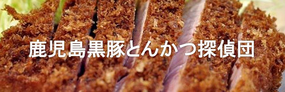 鹿児島「黒豚とんかつ探偵団」鹿児島の美味しいとんかつを徹底取材!