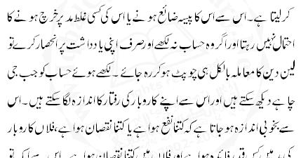 1 misali talib ilm essay in urdu Waqt ki pabandi urdu essay punctuality of time poetry waqt ki ahmiyat speech  waqt ki pabandi essay in urdu - waqt ki pabandi poetry urdu time  talib ilm ki .