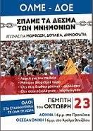 Συλλαλητήριο  ΔΟΕ – ΟΛΜΕ    ΠΕΜΠΤΗ  23  ΟΚΤΩΒΡΗ