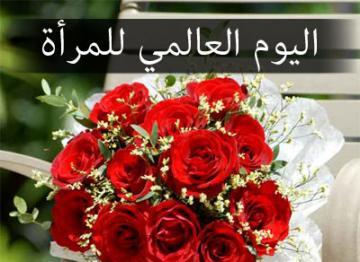 الى كل امراة عربية alyam_al3alami_lilma