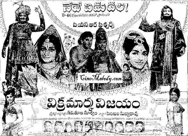 Vikramarka Vijayam 1971