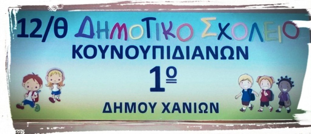 1ο Δημοτικό Σχολείο Κουνουπιδιανών