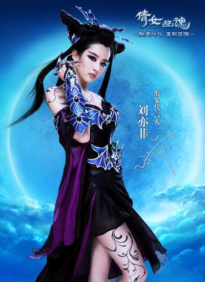 liu yi fei dress a chinese ghost story online