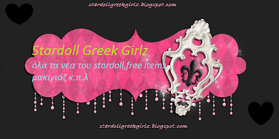 ♥Stardoll Greek Girlz♥