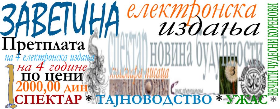 ПРИВАТНА БИБЛИОТЕКА Сабраних радова Белатукадруза
