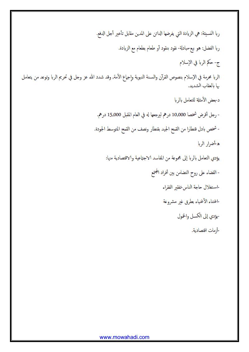 محاربة الاسلام للمفاسد الاقتصادية ( الربا )