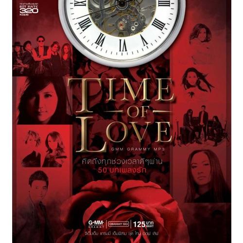 Download [Mp3]-[Hot New Album] คิดถึงทุกช่วงเวลาดีๆ ผ่าน 50 บทเพลงรัก อัลบั้มเต็ม TIME OF LOVE 4shared By Pleng-mun.com