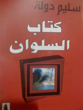 كتاب السلوان