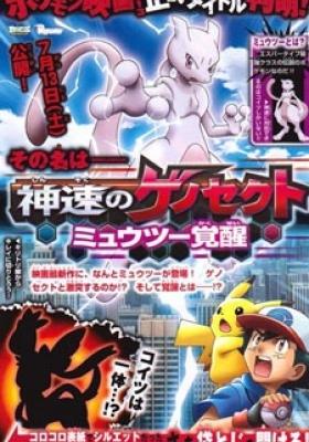 Pokemon: Mewtwo - Prologue to Awakening