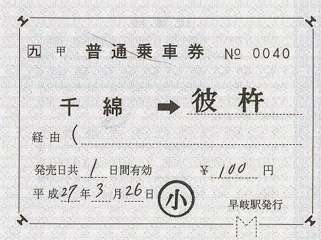JR九州 千綿駅 発駅常備片道乗車券