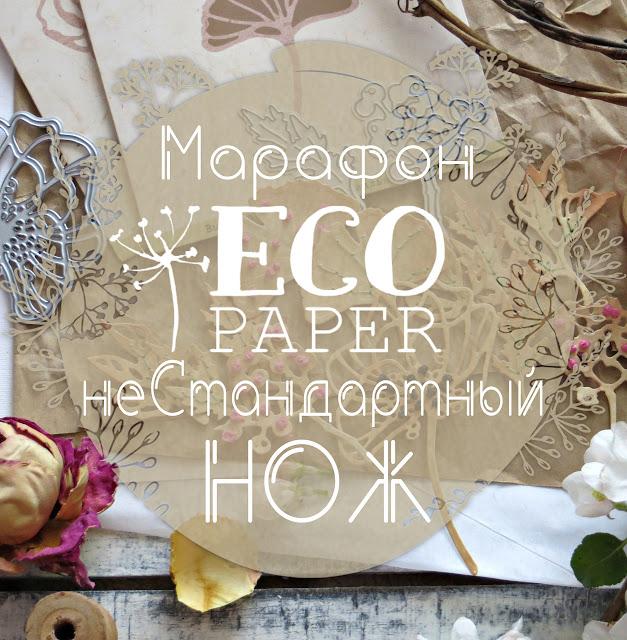 Марафон от Eco Paper