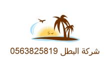0549570005 |شركات نقل عفش بالمدينة المنورة